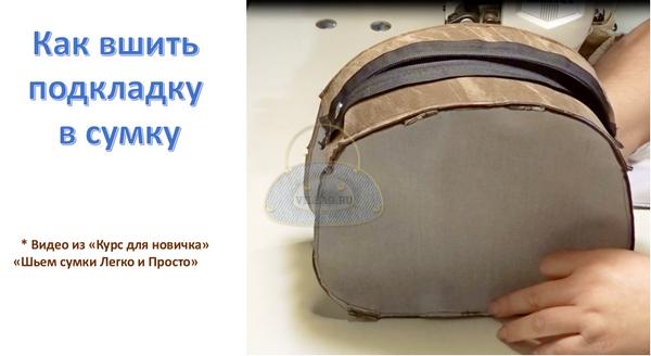 Ремонт подкладки сумки своими руками 1