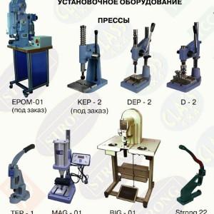 Оборудование и прессы для установки фурнитуры