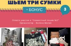 Запускается «Совместный пошив сумок №2»