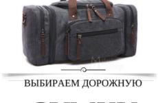 Помогите выбрать удобную дорожную сумку