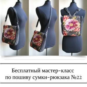Бесплатный мастер класс сумки-рюкзака №22