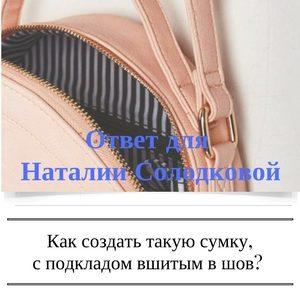 Как создать такую сумку с подкладом вшитым в шов? Ответ для Наталии Солодковой