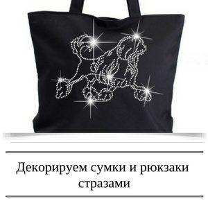 Декорируем сумки стразами