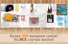 300 выкроек сумок на все случаи жизни!
