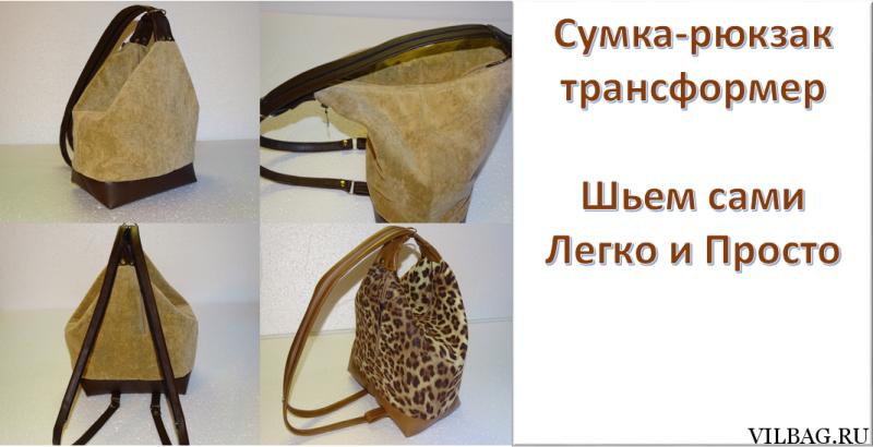 Шитье рюкзак женский сумка выкройка ай лав мам эрго рюкзак