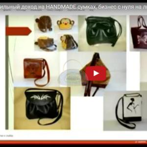 Стабильный доход на HANDMADE сумках, бизнес с нуля (Мое выступление на конференции)
