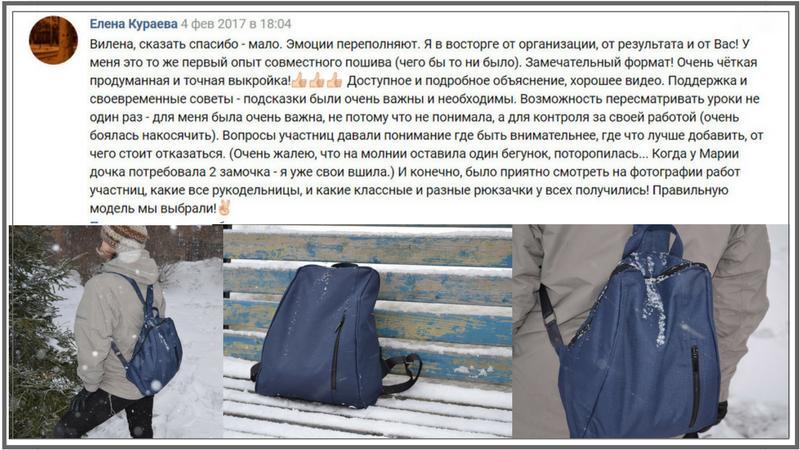 Совместный пошив сумки отзыв Кураевой