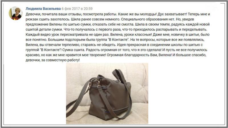 Совместный пошив сумки отзыв Васильева