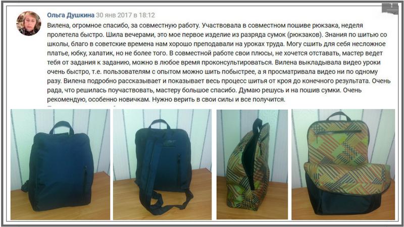Совместный пошив сумки отзыв Ольга Душкина