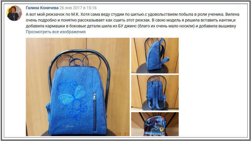 Совместный пошив рюкзака отзыв Галина Коничева
