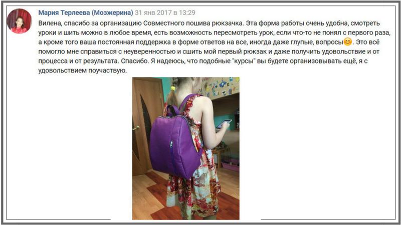 Совместный пошив рюкзака отзыв Мария Терлеева