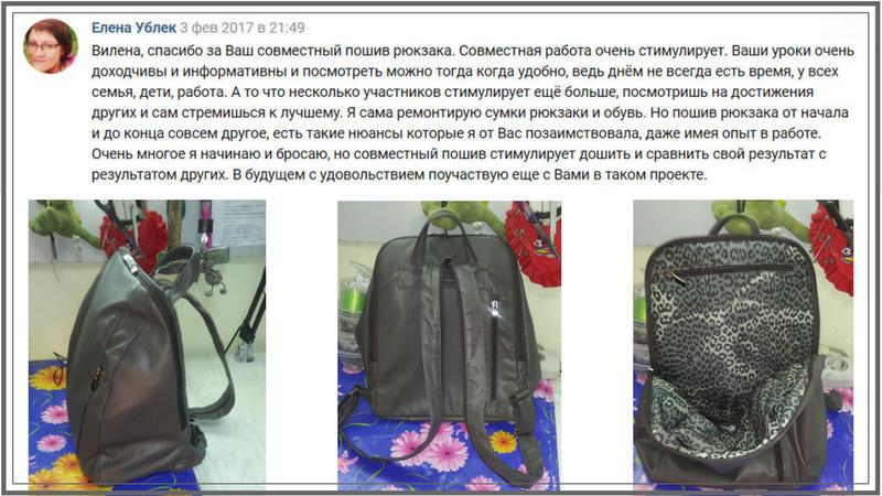 Совместный пошив рюкзака отзыв Елена Ублек