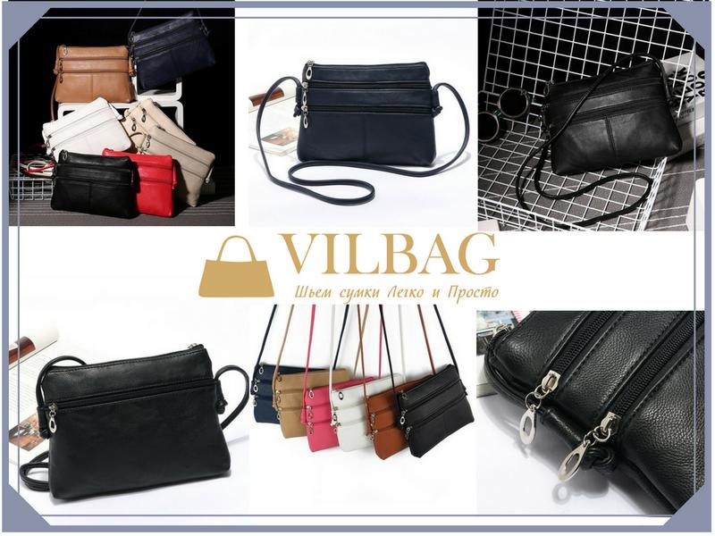 молодежная сумка для совместного пошива сумок №2