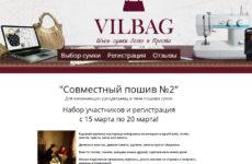 Сегодня первый день регистрации на «Совместный пошив сумки №2»