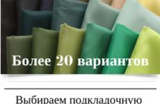 Варианты тканей для подкладки сумок