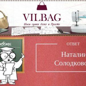 «Неуклюжие сумки». Ответ для Наталии Солодковой