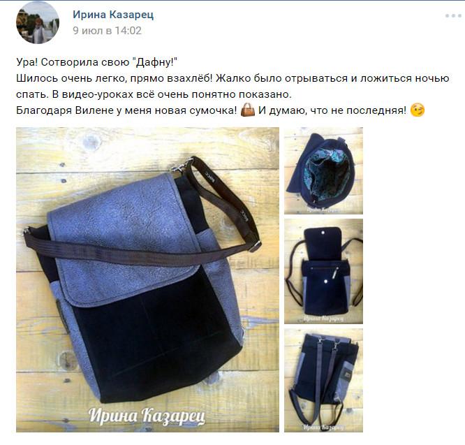 """Сумка-рюкзак """"Дафна"""". Работа Ирина Казарец"""