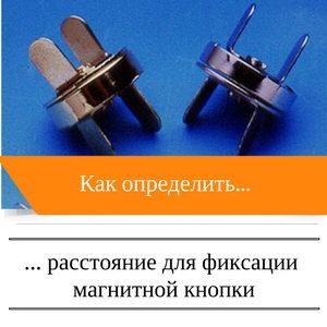 Как определить расстояние для фиксации магнитной кнопки.