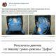 Результаты девочек бесплатного совместного пошива сумки — рюкзака «Дафна»