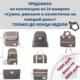 Коллекция на 24 выкройки сумок, рюкзаков и косметичек. Предзаказ.