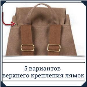 Пять вариантов верхнего крепления лямок в рюкзаках