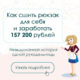 Невыдуманная история «Как сшить рюкзак для себя и заработать на нем 157 200 рублей»