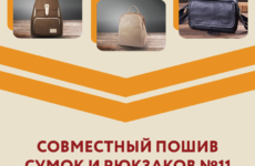 Запускается новый Совместный пошив №11