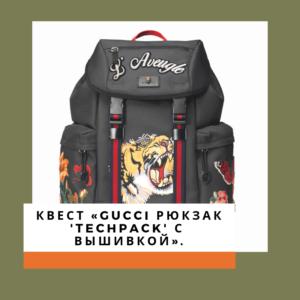 Как я решаю загадки в процессе создания выкроек по фотографиям. Квест «GUCCI рюкзак 'Techpack' с вышивкой».