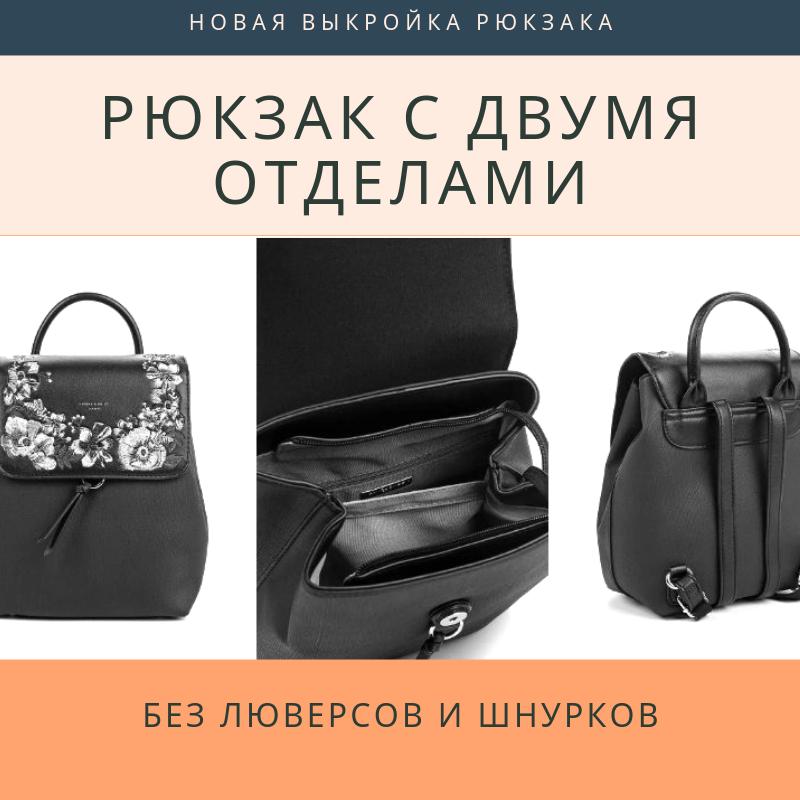 4cf6ccf70923 Новая выкройка рюкзака, без шнурка, люверсов, с двумя отделами + описание  пошива. Конкурс и акция.