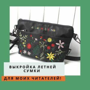 Выкройка летней сумки в открытом доступе