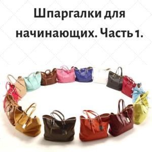 76d2efe7fc9 Шьем сумки Легко и Просто! - Выкройки