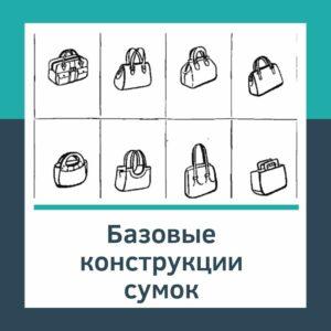 Базовые конструкции сумок