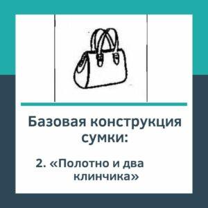 Базовая конструкция сумки «Полотно и два клинчика»