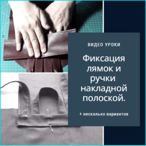 Фиксация лямок и ручки на рюкзаке накладной полоской. Несколько видео уроков от мастеров разных стран.
