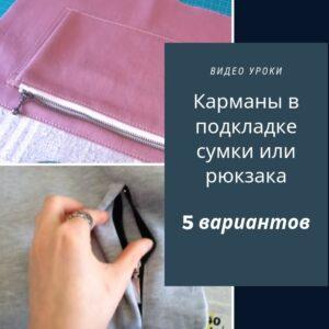 Пять подробных видео уроков технологии пошива карманов в подкладке.
