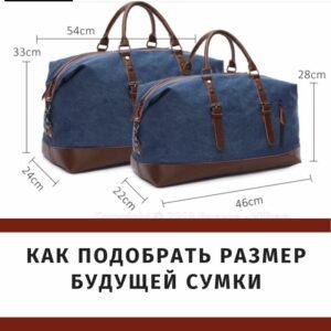 Как подобрать размер будущей сумки