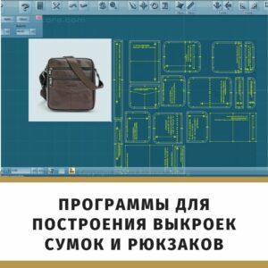 Программы для построения выкроек сумок и рюкзаков