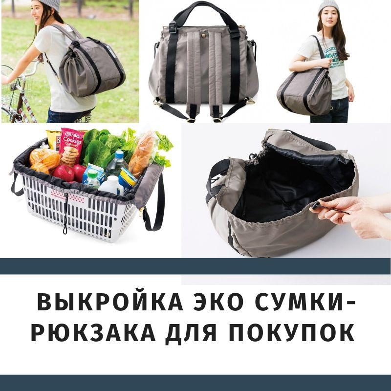 Как сшить рюкзак своими руками, этапы работы с учетом модели