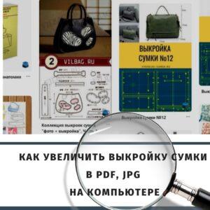 Как увеличить выкройку сумки в pdf, jpg на компьютере