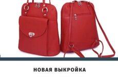 Четыре сумки одной модели уже есть в наличии и это не предел. Когда встречаешь, то что тебе подходит идеально! Это любовь или уже одержимость?